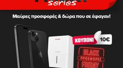 Σε θέση μάχης οι μεγάλες αλυσίδες για τη Black Friday (pics & vids)